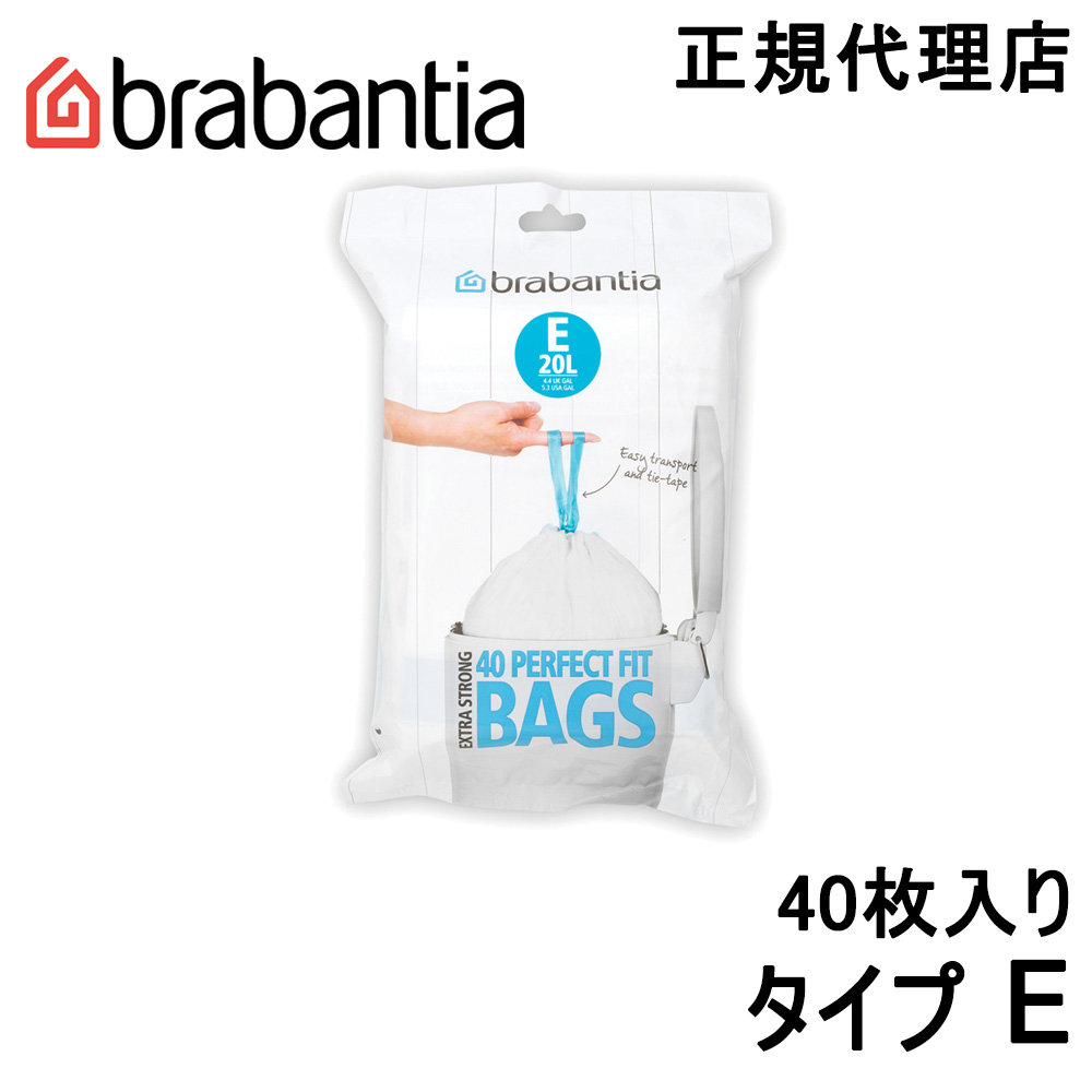 35%OFF 数量は多 日本正規代理店 ブラバンシア Brabantia ゴミ袋 ビンライナー 20L用 40枚入 362002 タイプE