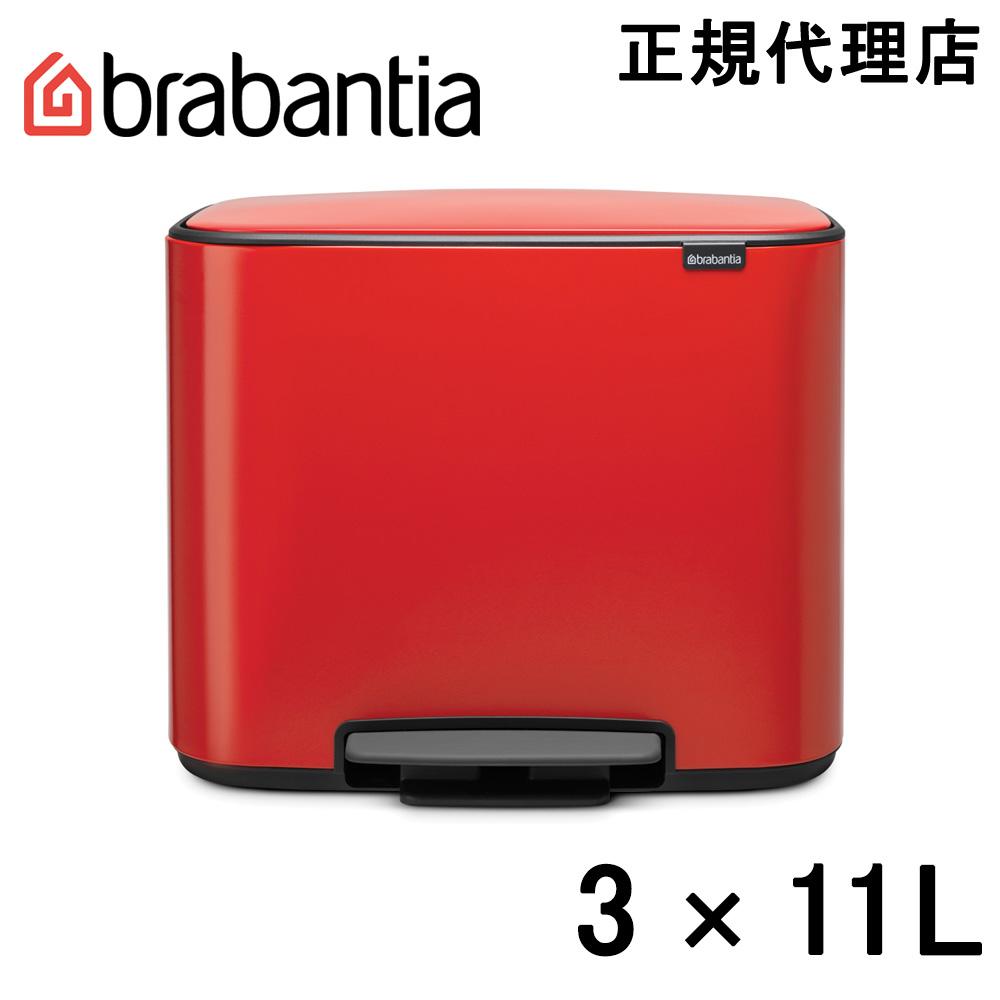 日本正規代理店 お買得 ブラバンシア Brabantia ペダル式ゴミ箱 Bo パッションレッド 3×11L ペダルビン 信用 121029