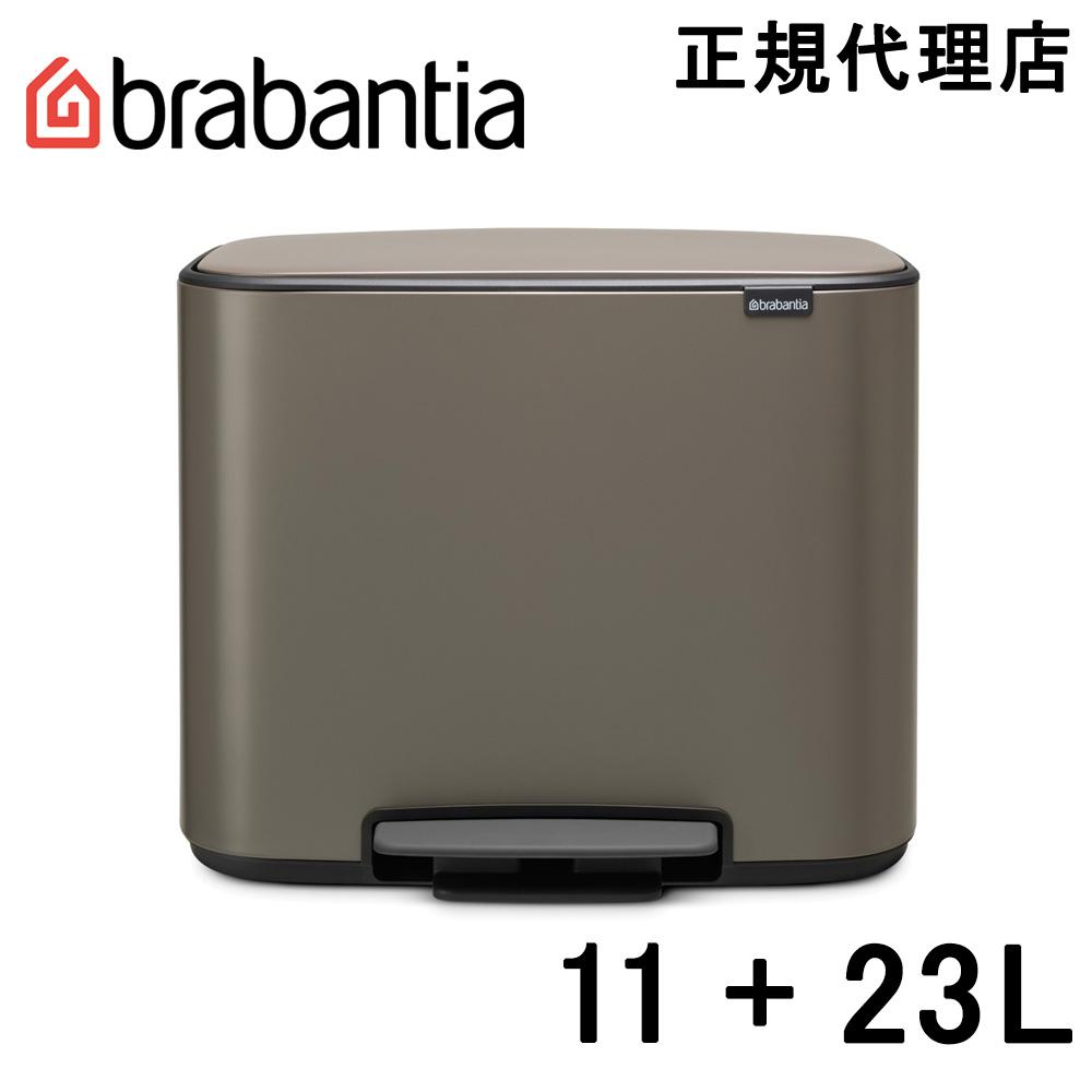 日本正規代理店 ブラバンシア Brabantia ペダル式ゴミ箱 Bo おしゃれ プラチナ 11+23L ペダルビン 売れ筋ランキング 121203