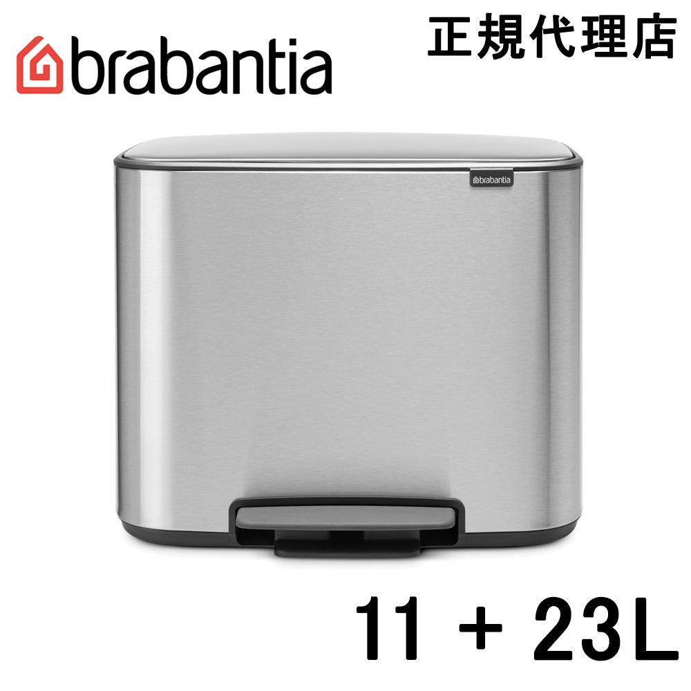 【日本正規代理店】ブラバンシア Brabantia ペダル式ゴミ箱 Bo ペダルビン 11+23L FPPマット 121241
