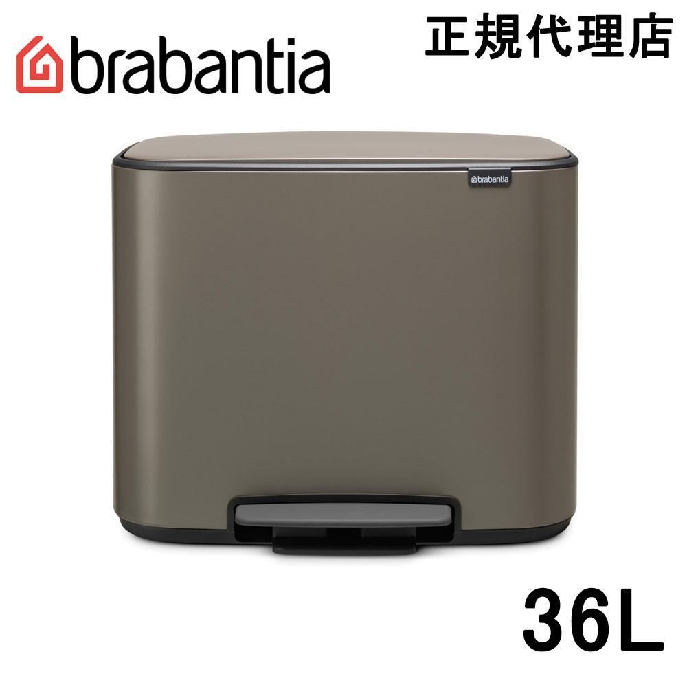 【日本正規代理店】ブラバンシア Brabantia ペダル式ゴミ箱 Bo ペダルビン 36L プラチナ 121449
