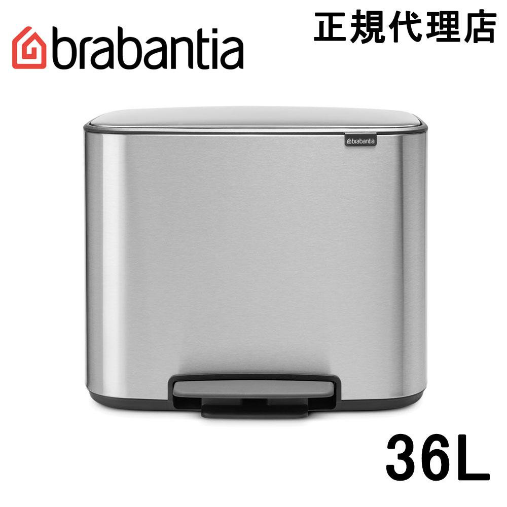 【日本正規代理店】ブラバンシア Brabantia ペダル式ゴミ箱 Bo ペダルビン 36L FPPマット 121487