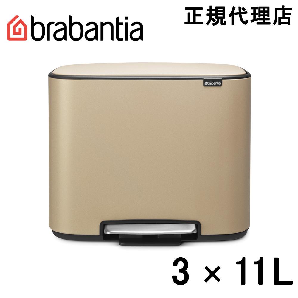 日本正規代理店 ブラバンシア Brabantia ペダル式ゴミ箱 Bo 3×11L 年中無休 ミネラルゴールデンビーチ ペダルビン 121500 メーカー公式ショップ