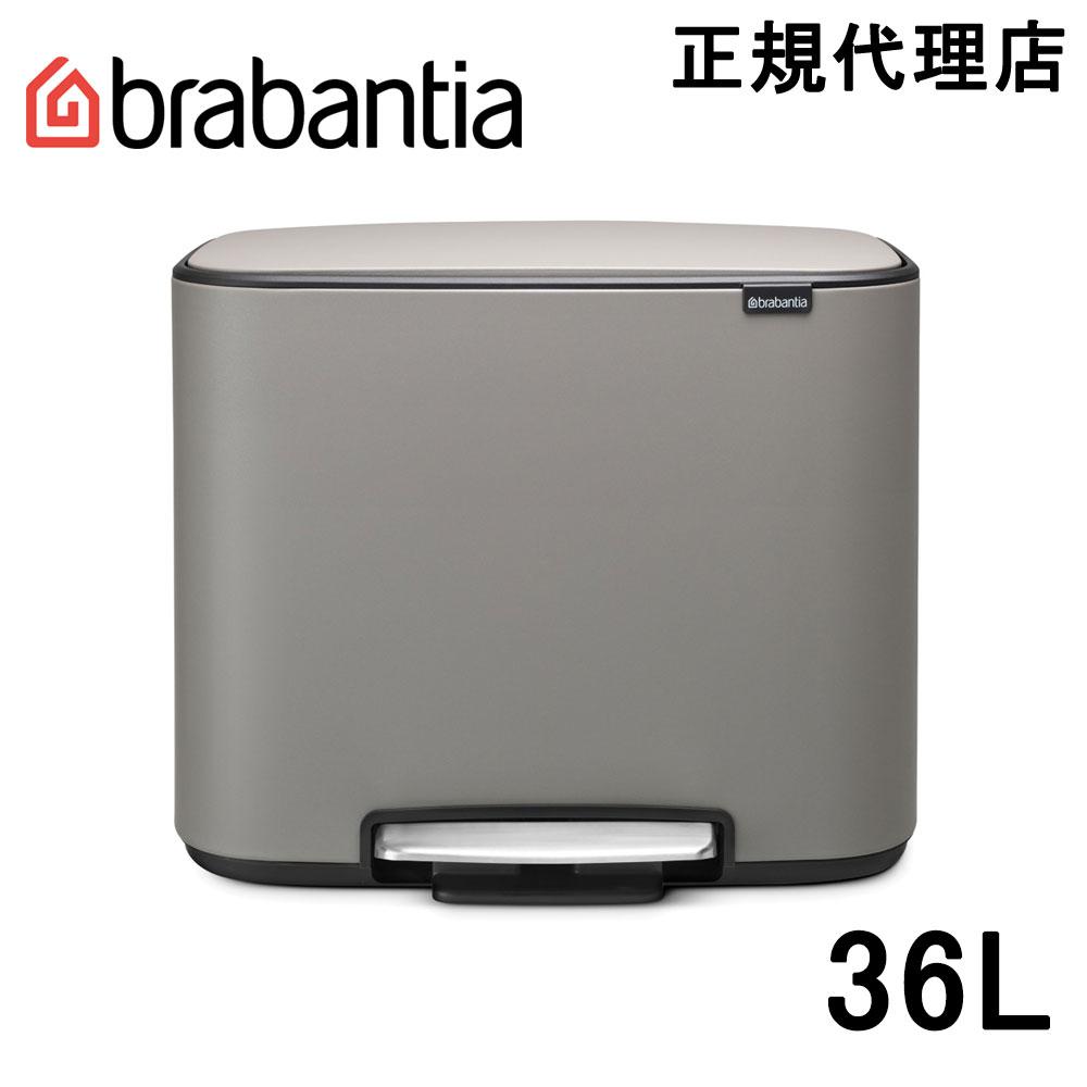 【日本正規代理店】ブラバンシア Brabantia ペダル式ゴミ箱 Bo ペダルビン 36L ミネラルグレイ 121647