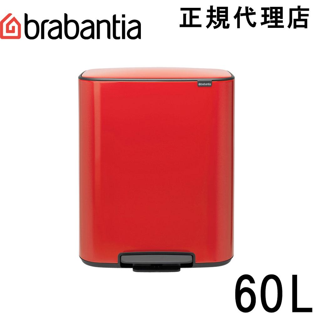 日本正規代理店 ブラバンシア Brabantia ペダル式ゴミ箱 Bo ペダルビン パッションレッド 直送商品 プレゼント 60L 211386
