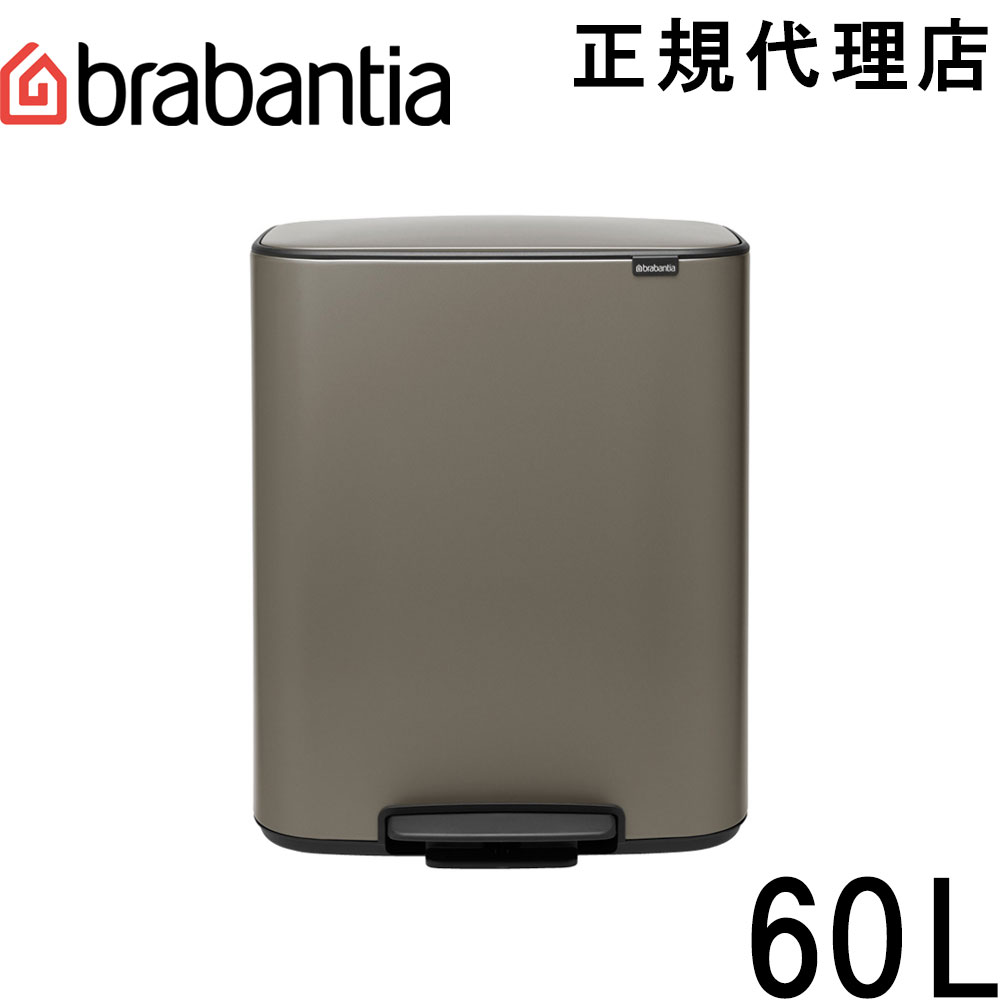 日本正規代理店 ブラバンシア Brabantia ペダル式ゴミ箱 Bo 60L 店 プラチナム 211409 ペダルビン 超人気 専門店