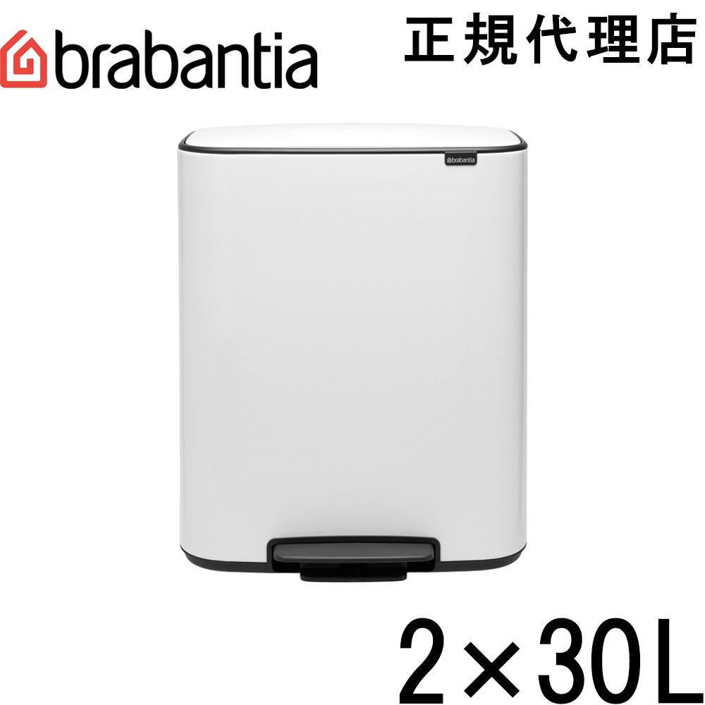 引き出物 日本正規代理店 ブラバンシア Brabantia ペダル式ゴミ箱 Bo 211447 新発売 ペダルビン ホワイト 2×30L