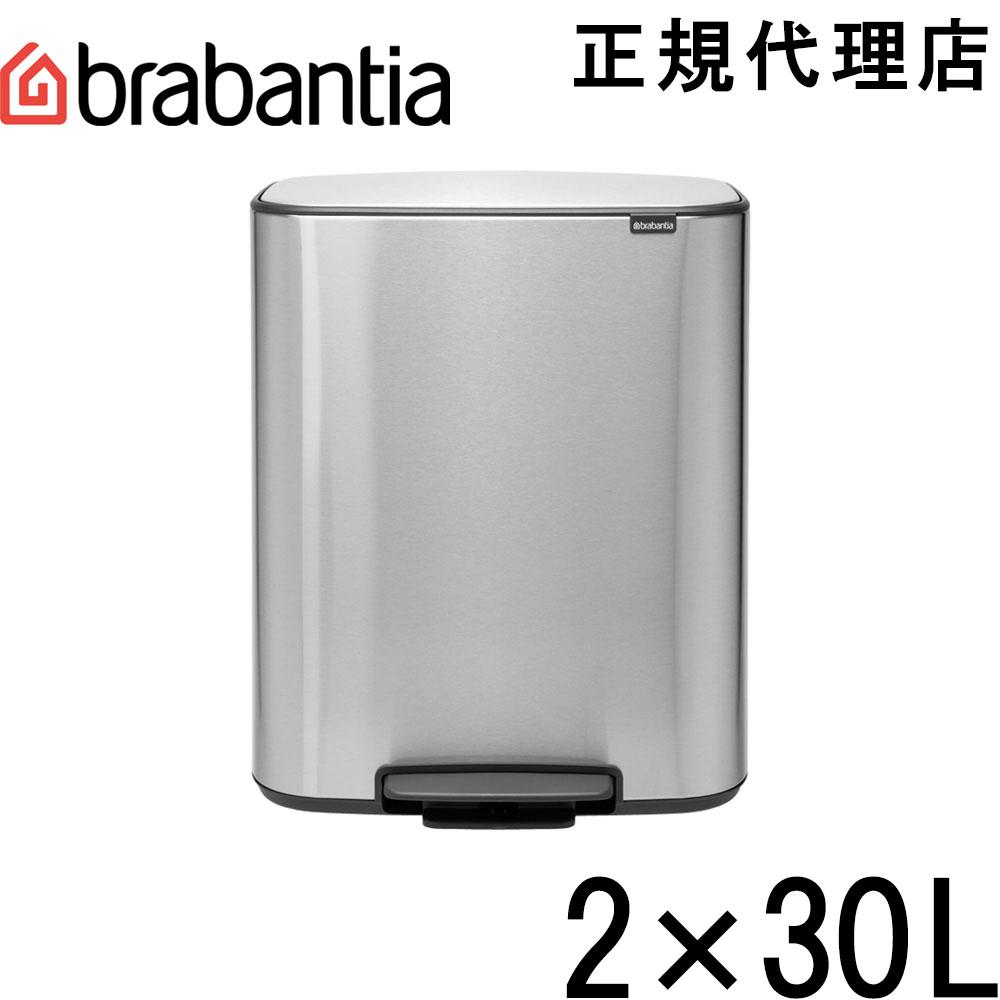 日本正規代理店 ブラバンシア Brabantia ペダル式ゴミ箱 Bo ペダルビン 2×30L 『4年保証』 再再販 FPPマット 211461
