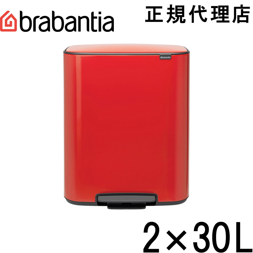 訳あり 日本正規代理店 ブラバンシア Brabantia お中元 ペダル式ゴミ箱 Bo パッションレッド 211522 2×30L ペダルビン