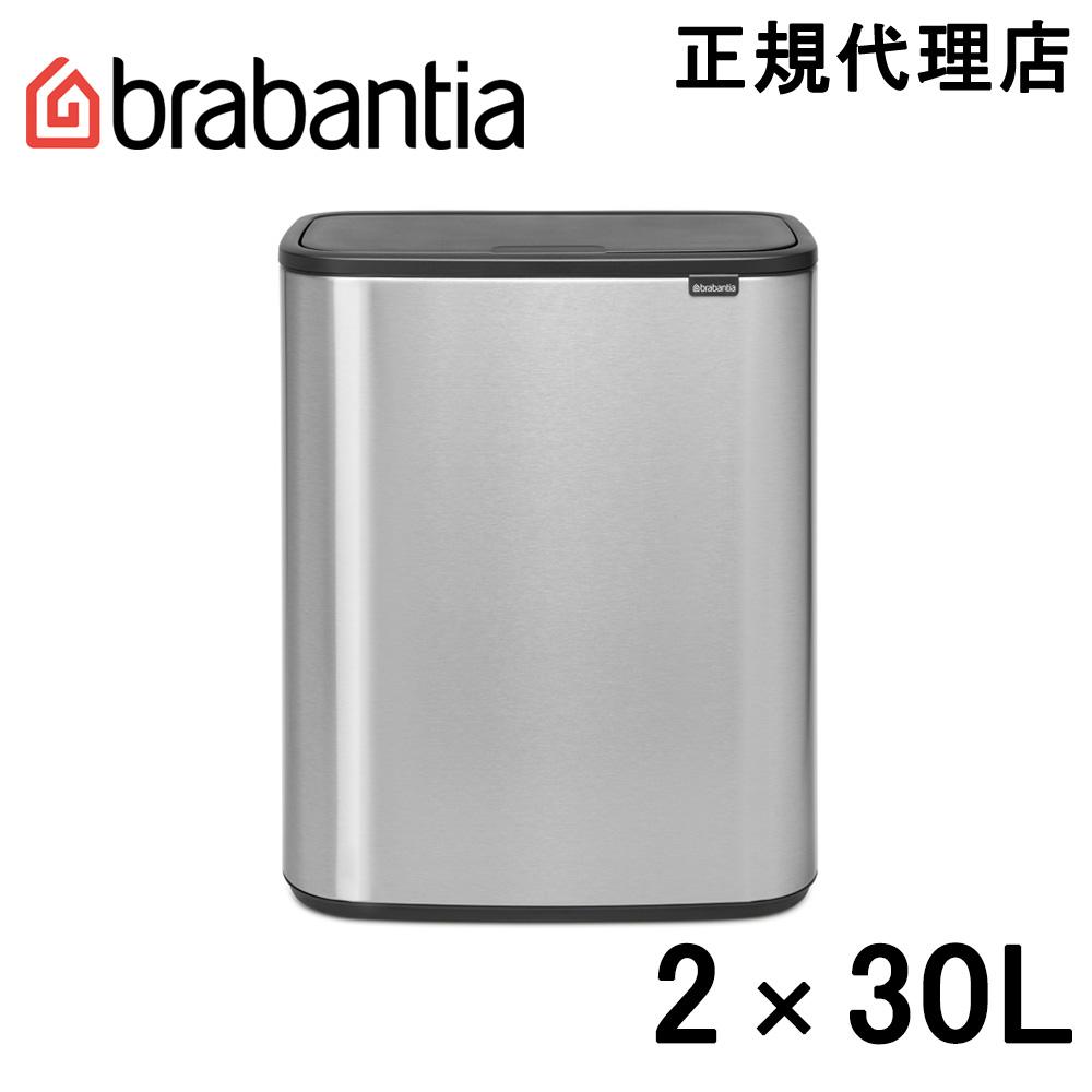 おトク 日本正規代理店 ブラバンシア Brabantia タッチ式ゴミ箱 Bo 221422 タッチビン FPPマット 買い取り 2×30L