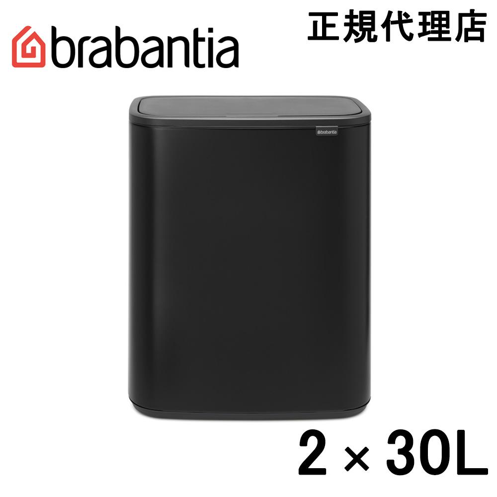 日本正規代理店 ブラバンシア Brabantia タッチ式ゴミ箱 お買い得品 Bo 221484 マットブラック 2×30L タッチビン セール価格