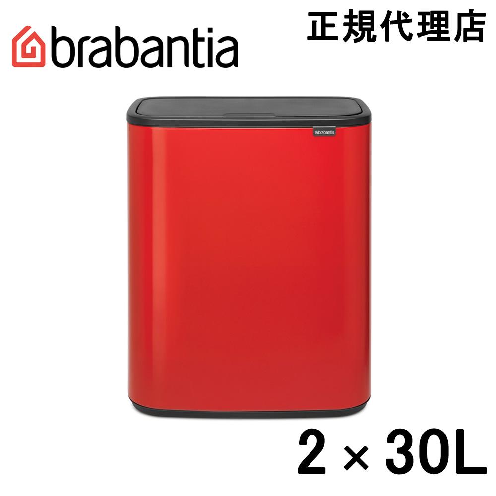 【日本正規代理店】ブラバンシア Brabantia タッチ式ゴミ箱 Bo タッチビン 2×30L パッションレッド 221507