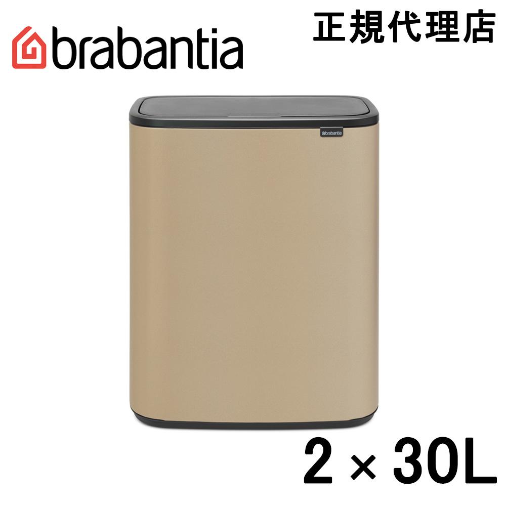 日本正規代理店 ブラバンシア Brabantia タッチ式ゴミ箱 AL完売しました Bo タッチビン ミネラルゴールデンビーチ 日本最大級の品揃え 221545 2×30L