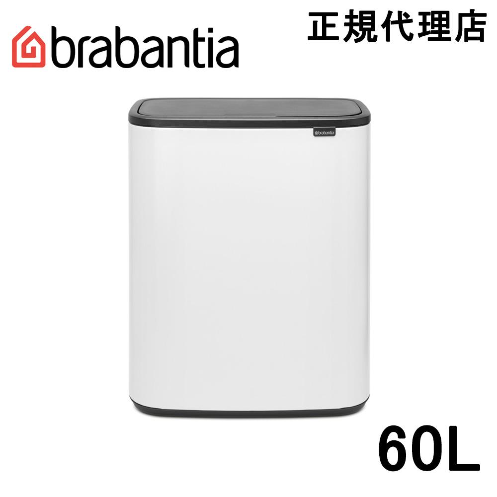 【日本正規代理店】ブラバンシア Brabantia タッチ式ゴミ箱 Bo タッチビン 60L ホワイト 223006