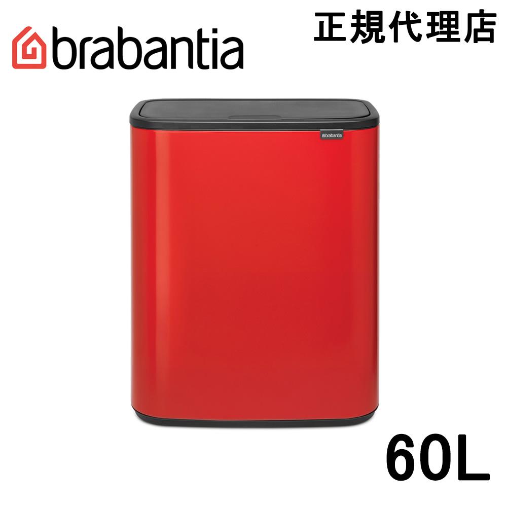 【日本正規代理店】ブラバンシア Brabantia タッチ式ゴミ箱 Bo タッチビン 60L パッションレッド 223044