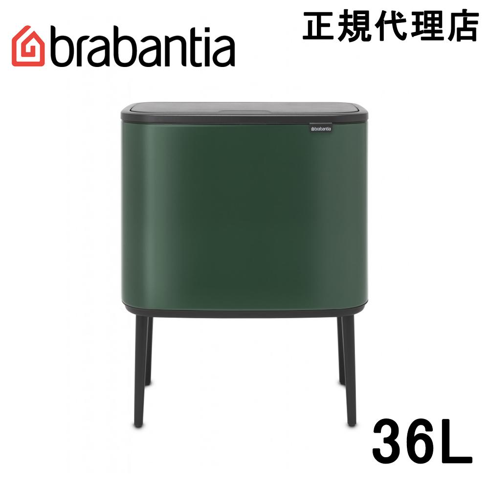 日本正規代理店 ブラバンシア Brabantia 信憑 タッチ式ゴミ箱 Bo 36L タッチビン パイングリーン 304163 送料無料 新品