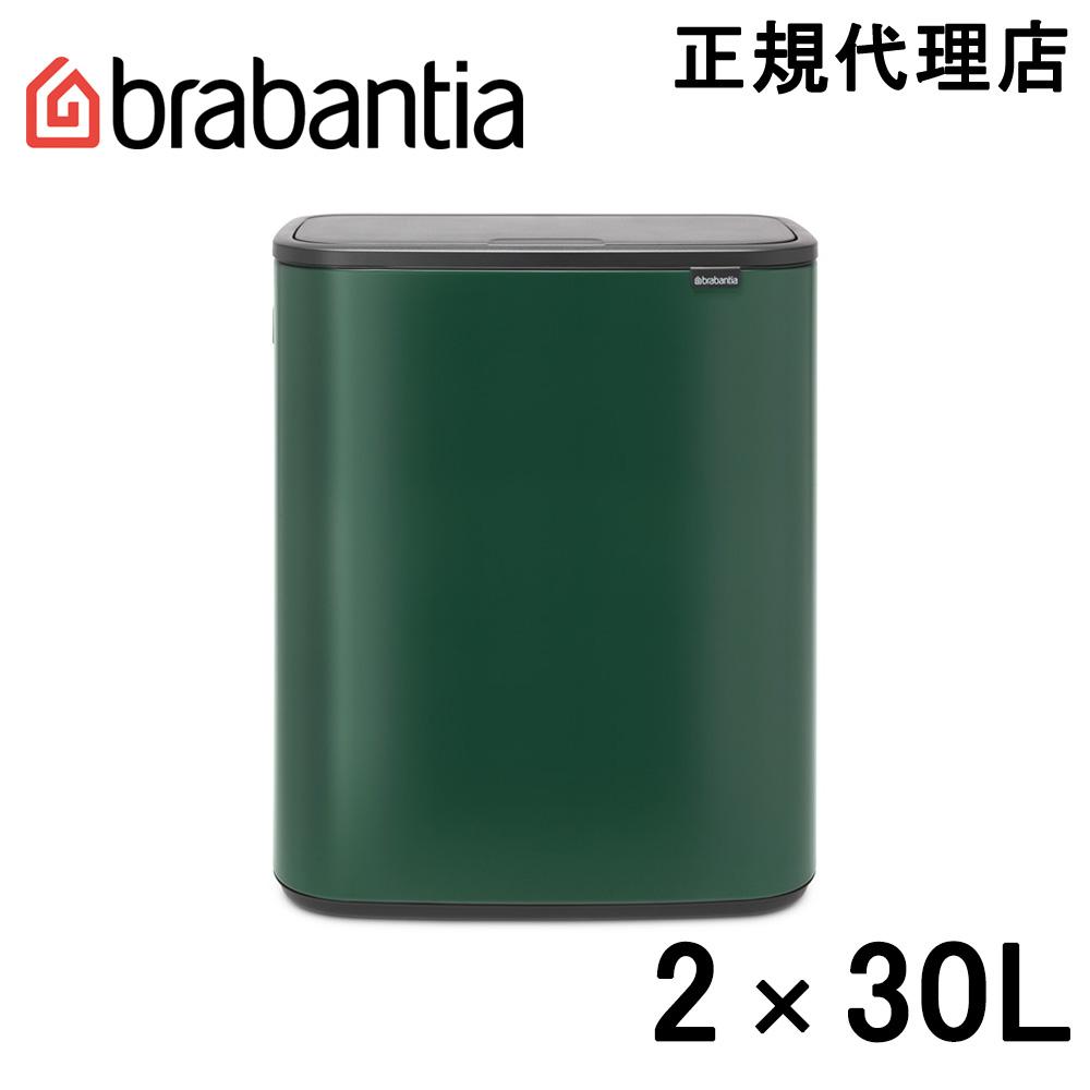 日本正規代理店 ブラバンシア 正規品送料無料 Brabantia タッチ式ゴミ箱 Bo 2×30L パイングリーン タッチビン お見舞い 304224