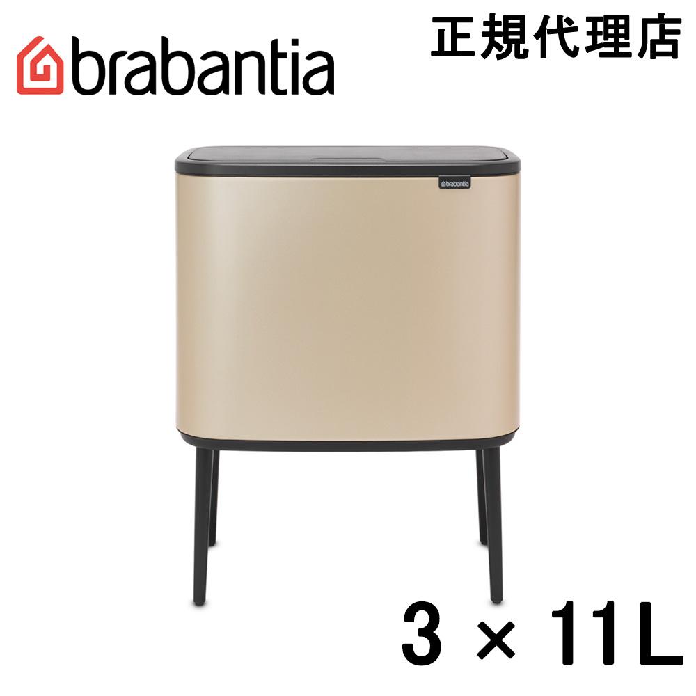 日本正規代理店 ブラバンシア トレンド Brabantia タッチ式ゴミ箱 Bo 限定特価 シャンパン 304644 3×11L タッチビン