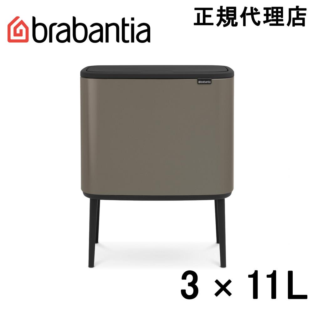日本正規代理店 ブラバンシア Brabantia タッチ式ゴミ箱 Bo 3×11L 期間限定今なら送料無料 316043 プラチナ タッチビン 商品追加値下げ在庫復活