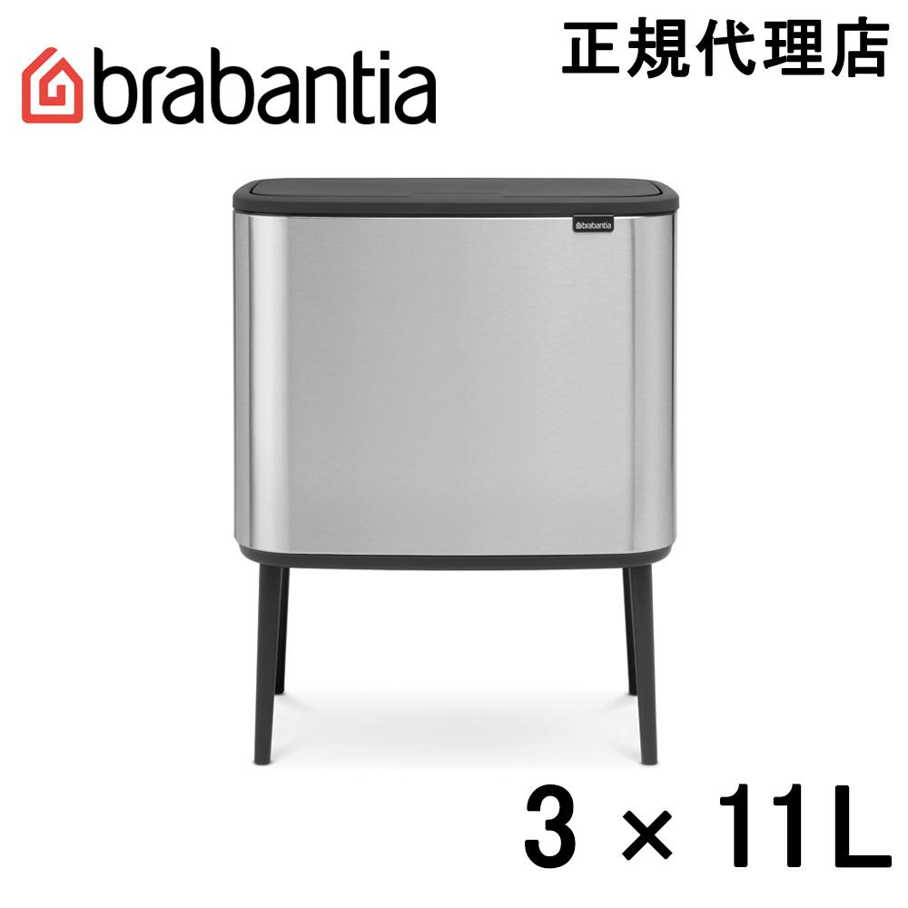 日本正規代理店 ブラバンシア Brabantia タッチ式ゴミ箱 Bo 316081 タッチビン 3×11L ランキングTOP5 FPPマット 大放出セール