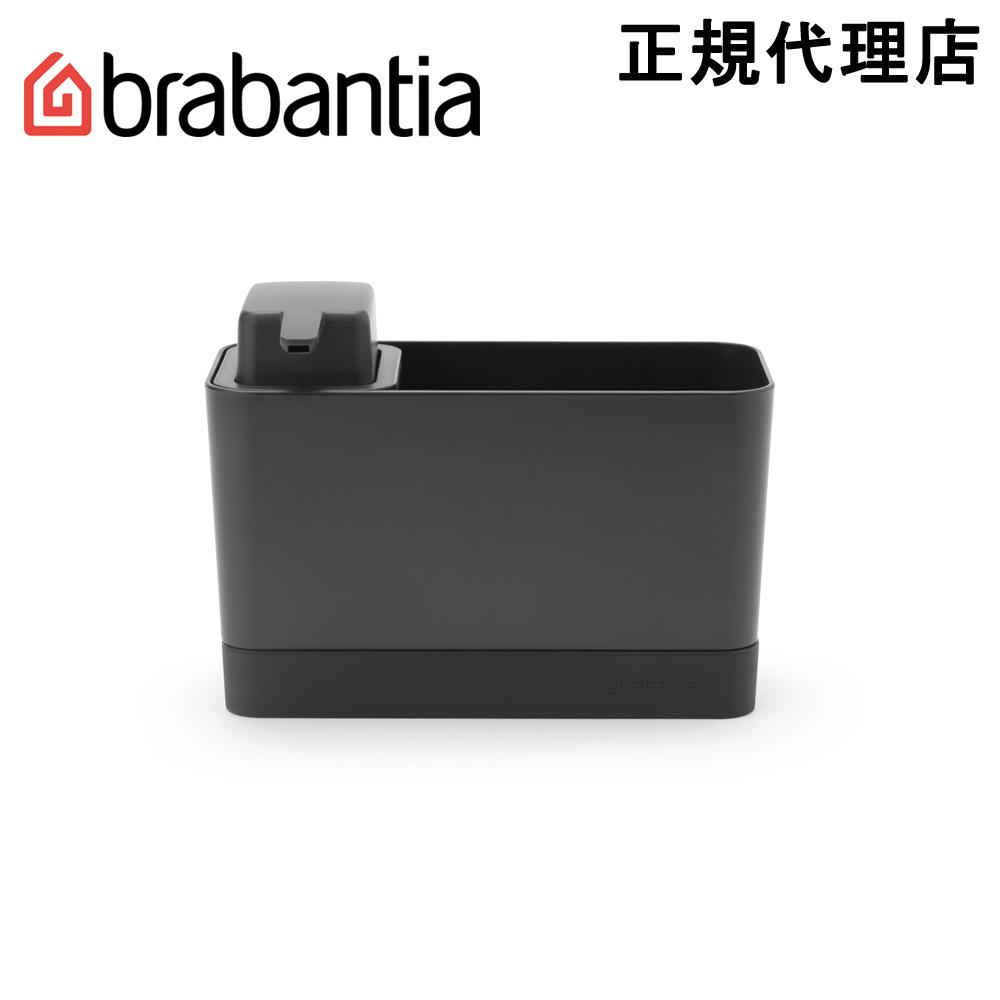 日本正規代理店 ブラバンシア Brabantia シンク オーガナイザー セット ソープ ダークグレイ シンク収納 取り外し可能 ディスペンサー付き 収納BOX 302602 物品 税込