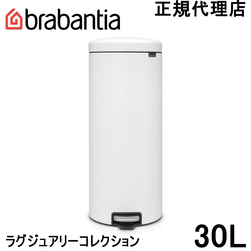 【日本正規代理店】ブラバンシア Brabantia ゴミ箱 ペダルビン ニューアイコン ラグジュアリー・コレクション 30L ホワイト 114588