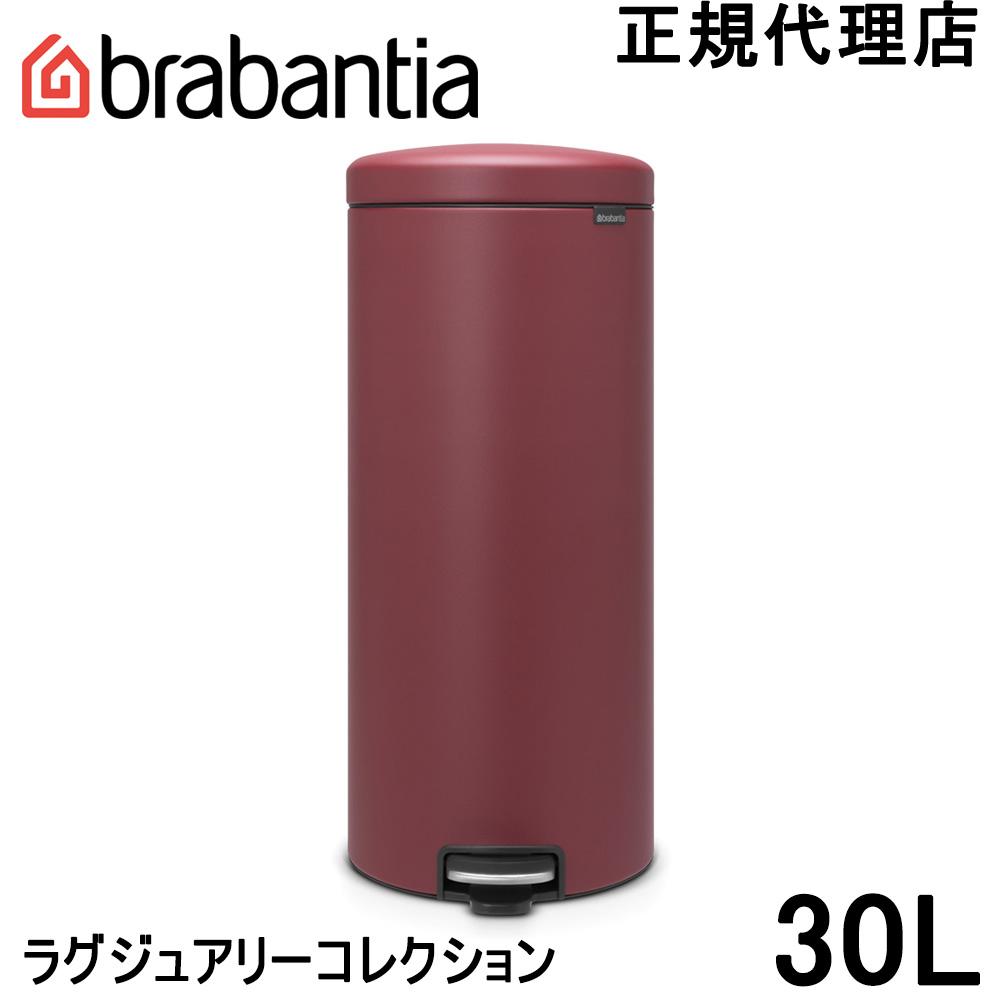 【日本正規代理店】ブラバンシア Brabantia ゴミ箱 ペダルビン ニューアイコン ラグジュアリー・コレクション 30L ミネラルレッド 115981