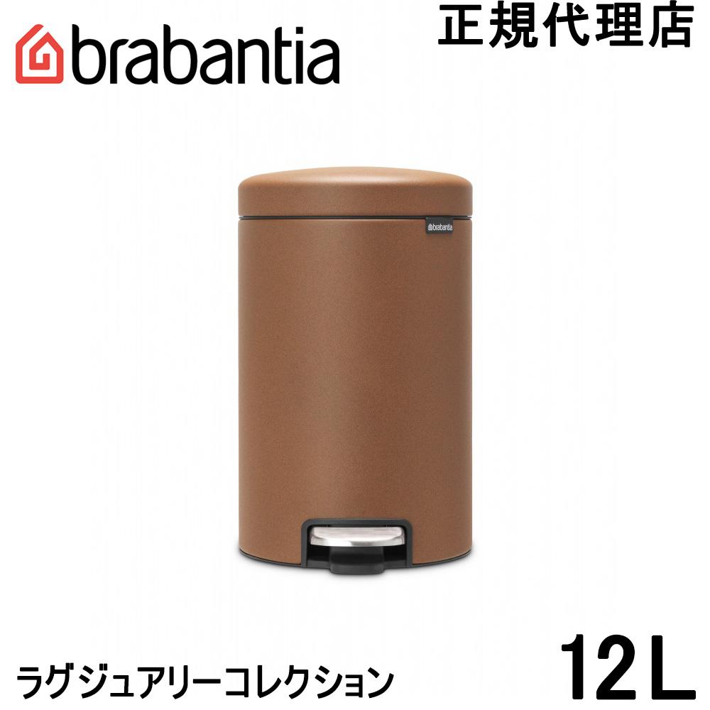 日本正規代理店 ブラバンシア Brabantia ゴミ箱 ペダルビン ニューアイコン ラグジュアリー 売れ筋 ミネラル 12L コレクション シナモン 304521 豪華な