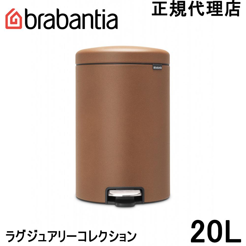 日本正規代理店 ブラバンシア Brabantia ゴミ箱 数量限定 ペダルビン ニューアイコン ミネラル 20L 限定タイムセール シナモン 304545 ラグジュアリー コレクション