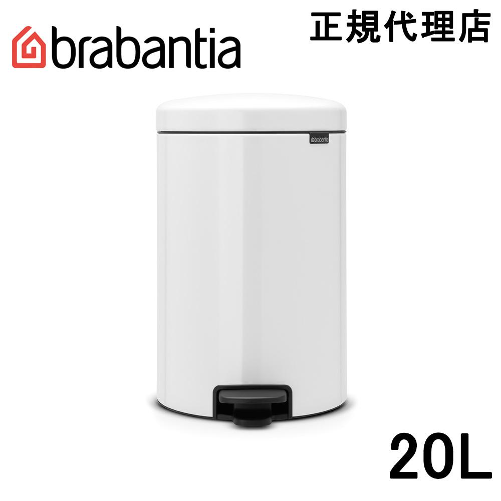 【日本正規代理店】ブラバンシア Brabantia ゴミ箱 ペダルビン ニューアイコン 20L ホワイト 111846