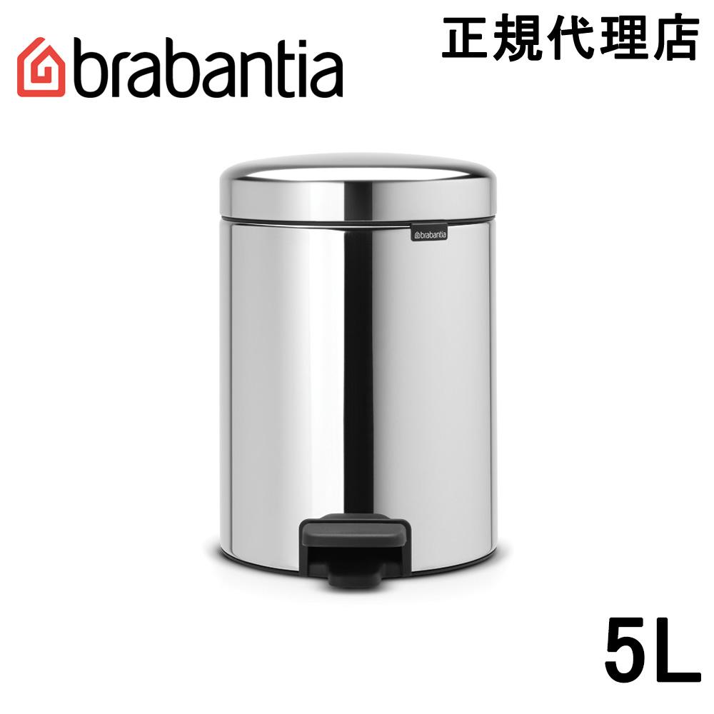 日本正規代理店 ブラバンシア Brabantia ゴミ箱 ペダルビン 新生活 5L クローム 超人気 ニューアイコン 112621