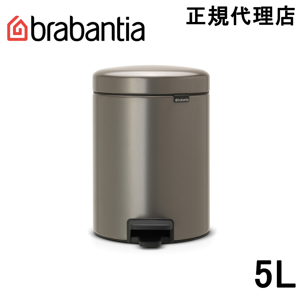 日本正規代理店 ブラバンシア Brabantia セール品 ゴミ箱 ペダルビン 5L ニューアイコン 112683 プラチナ 贈物