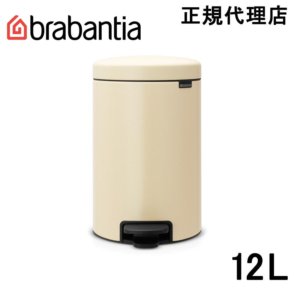 日本正規代理店 ブラバンシア Brabantia ゴミ箱 ペダルビン ニューアイコン アーモンド 113468 12L 超特価SALE開催 おすすめ特集