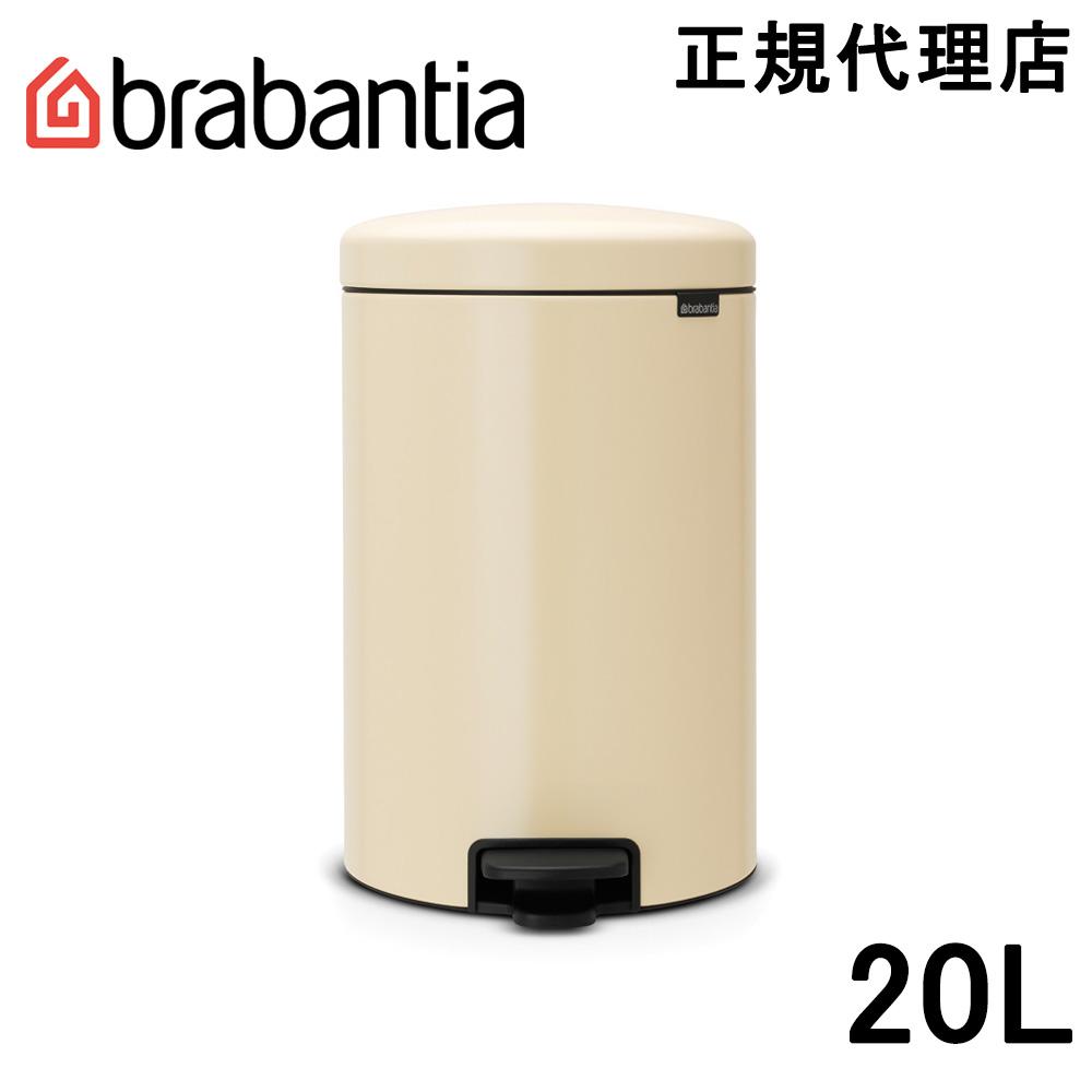 日本正規代理店 ついに入荷 ブラバンシア Brabantia ゴミ箱 ペダルビン アーモンド 113901 20L ニューアイコン お買い得品