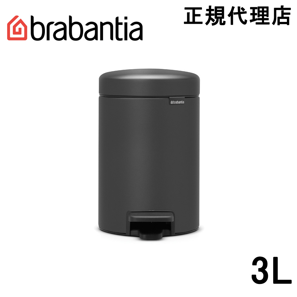 日本正規代理店 ブラバンシア Brabantia ゴミ箱 ペダルビン ニューアイコン 人気海外一番 200465 グレー インフィニット ミネラル 3L 本物