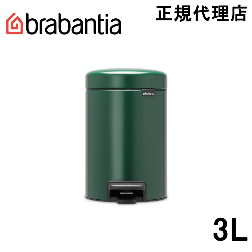 日本正規代理店 ブラバンシア Brabantia 初回限定 ゴミ箱 ペダルビン パイングリーン 3L ニューアイコン 304002 上品