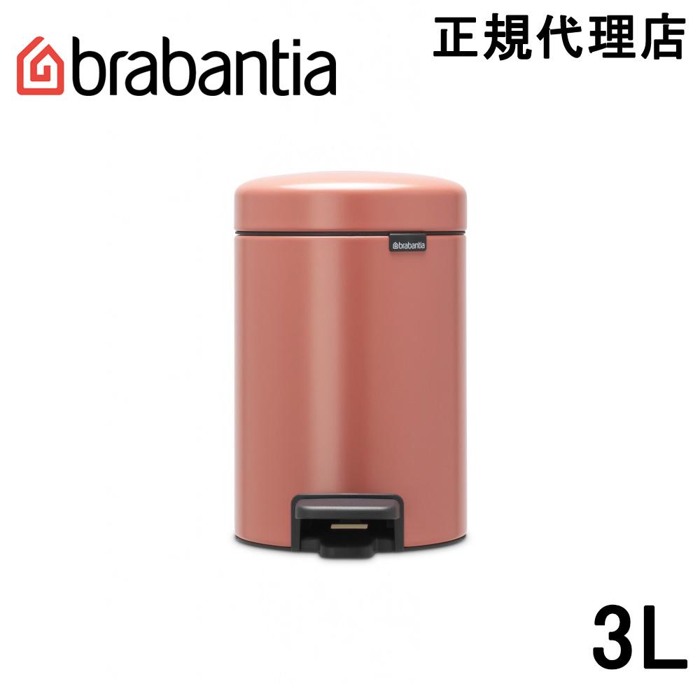 日本正規代理店 ブラバンシア Brabantia 売れ筋 ゴミ箱 定番キャンバス ペダルビン 304286 テラコッタ ピンク 3L ニューアイコン