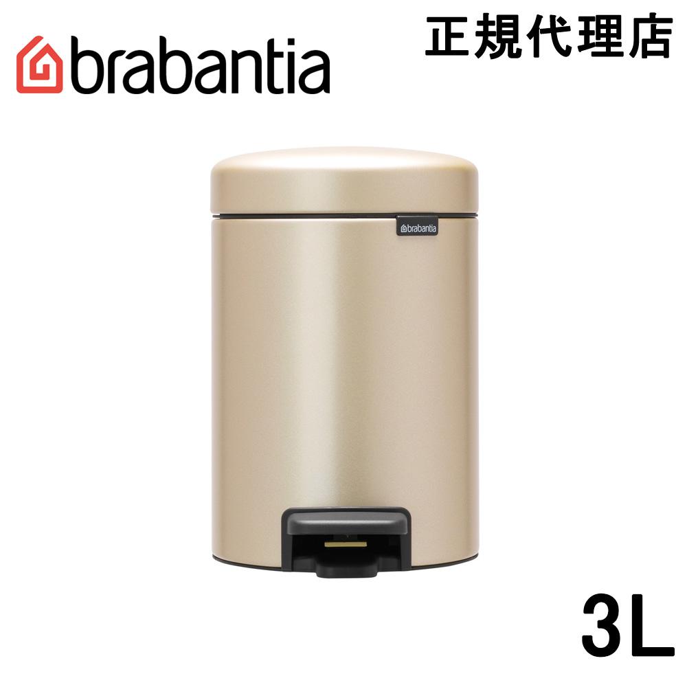日本正規代理店 ブラバンシア Brabantia ゴミ箱 ペダルビン 304408 シャンパン ◆在庫限り◆ お見舞い 3L ニューアイコン