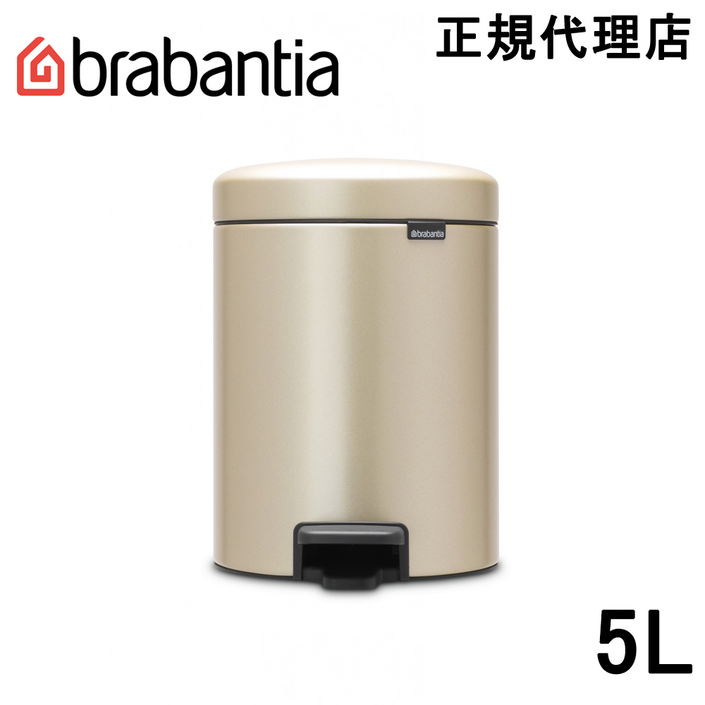 日本正規代理店 ブラバンシア Brabantia ゴミ箱 ペダルビン 送料無料 シャンパン 百貨店 5L 304422 ニューアイコン