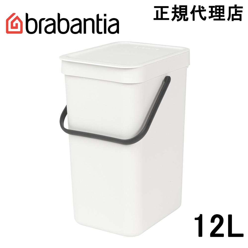 日本正規代理店 全国どこでも送料無料 ブラバンシア Brabantia ゴミ箱 ソート ホワイト 109782 新作アイテム毎日更新 ゴー 12L
