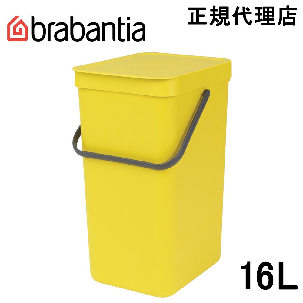 日本正規代理店 定番 ブラバンシア Brabantia ゴミ箱 ソート 16L 109867 ゴー ショップ イエロー