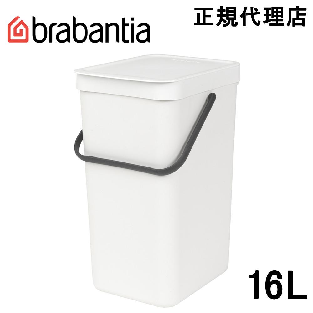 【日本正規代理店】ブラバンシア Brabantia ゴミ箱 ソート&ゴー 16L ホワイト 109942