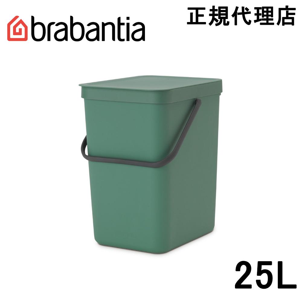 限定タイムセール 日本正規代理店 ブラバンシア Brabantia ゴミ箱 本日の目玉 ソート ゴー 129964 25L グリーン