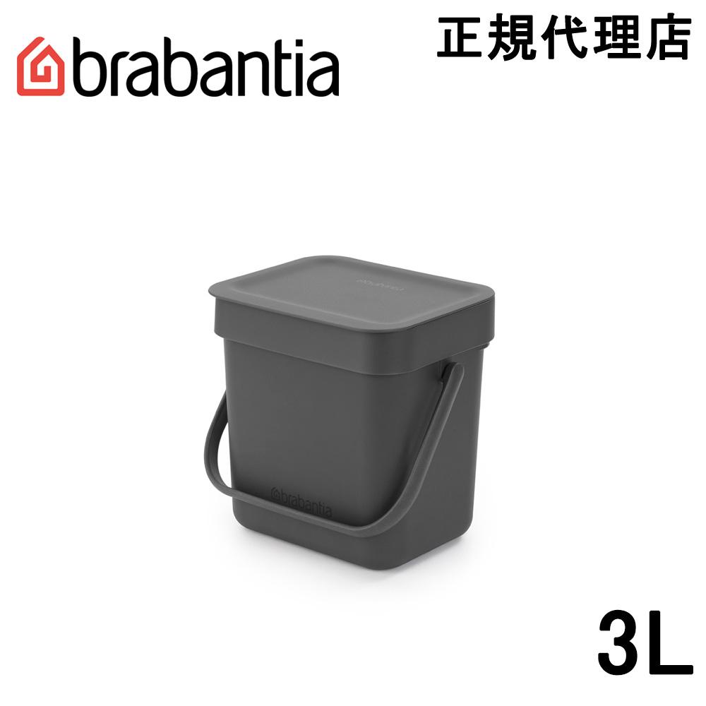 日本正規代理店 ブラバンシア Brabantia 正規認証品 新規格 ゴミ箱 ソート 209888 ゴー 新作からSALEアイテム等お得な商品満載 3L グレー