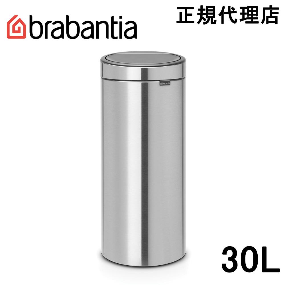 【日本正規代理店】ブラバンシア Brabantia タッチ式ゴミ箱 タッチビン 30L FPPマットスチール 115462