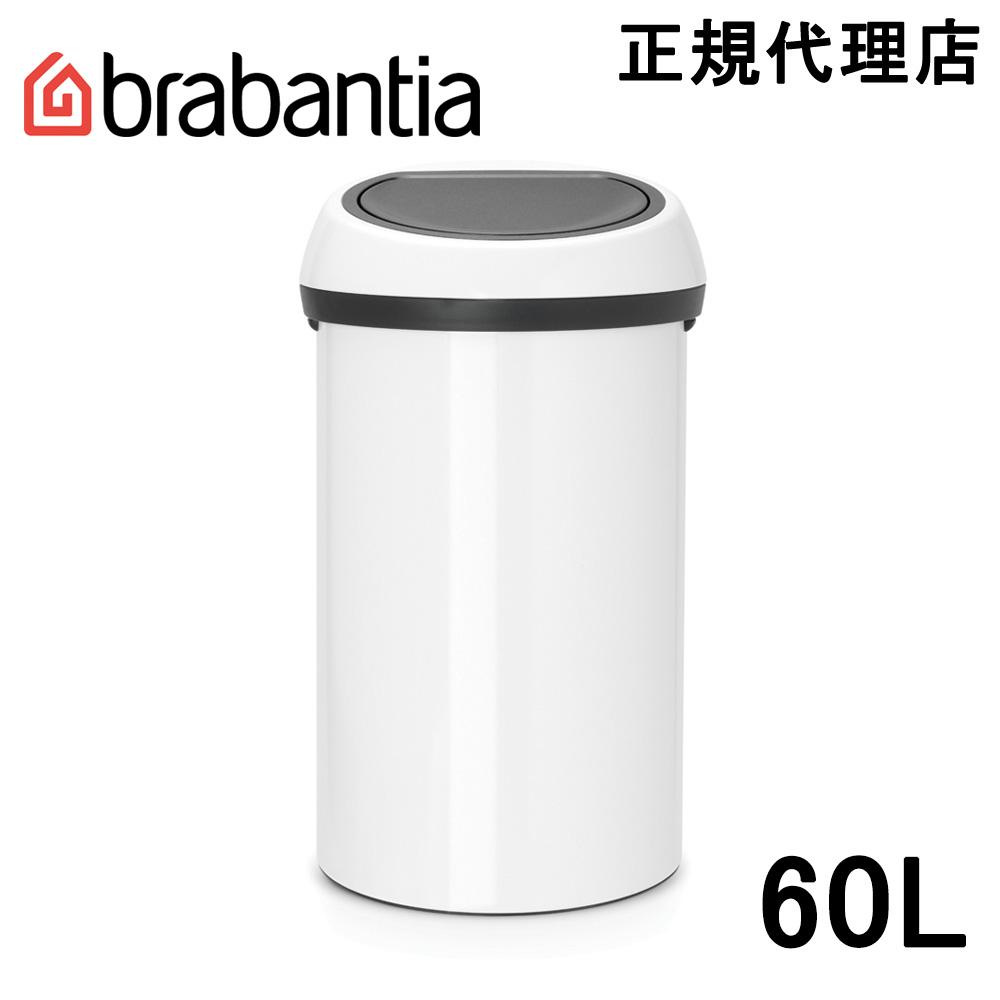 日本正規代理店 送料無料新品 ブラバンシア Brabantia タッチ式ゴミ箱 正規品送料無料 60L 108686 タッチビン ホワイト