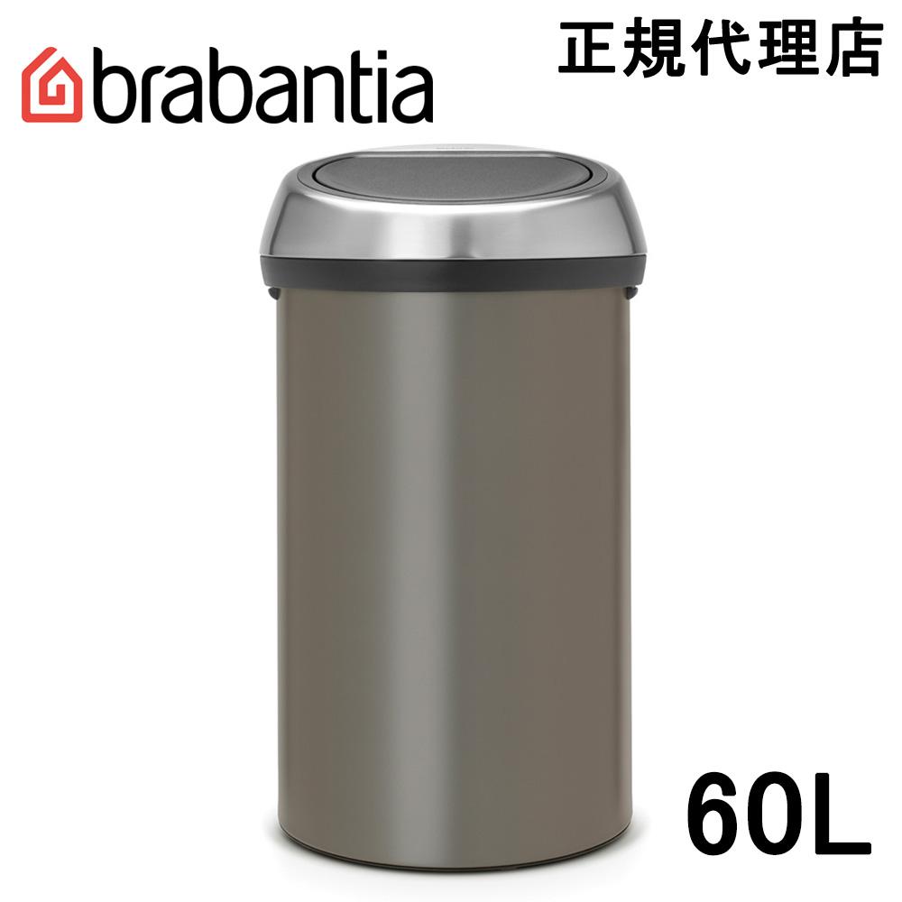 日本正規代理店 売れ筋ランキング ブラバンシア Brabantia タッチ式ゴミ箱 402463 タッチビン 開店記念セール 60L プラチナム