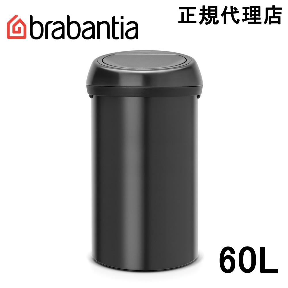 18%OFF 日本正規代理店 新作 ブラバンシア Brabantia タッチ式ゴミ箱 タッチビン マットブラック 60L 402562