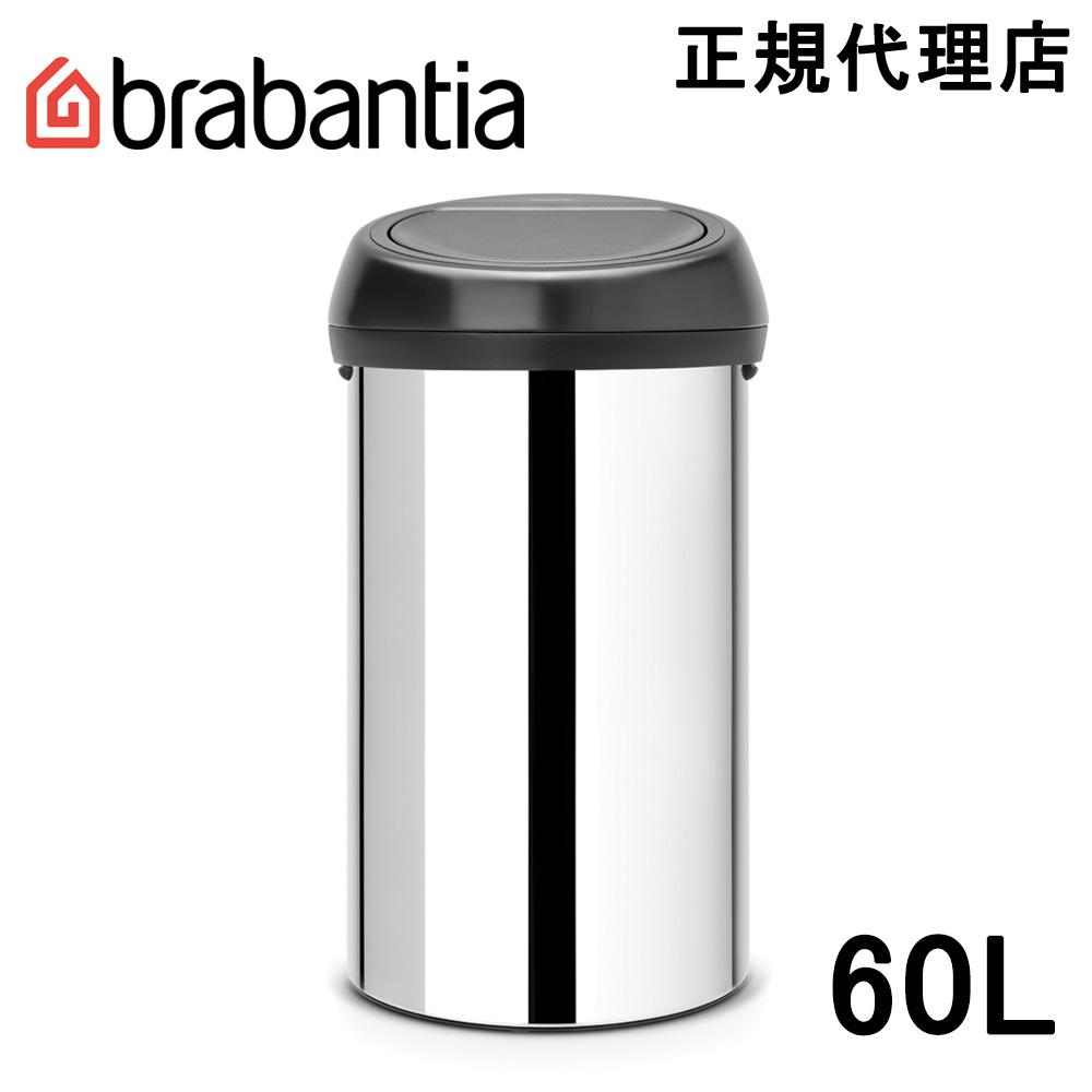 【日本正規代理店】ブラバンシア Brabantia タッチ式ゴミ箱 タッチビン 60L ブリリアントスチール+ブラック 402586