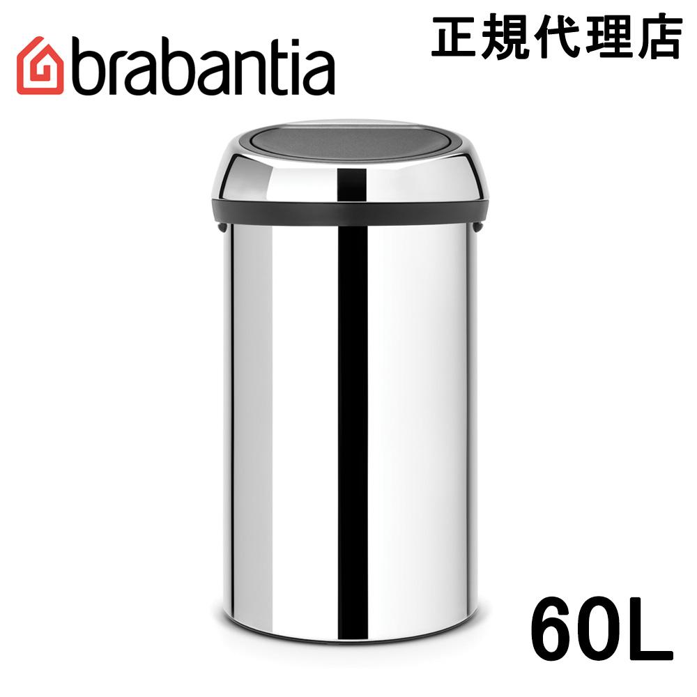 【日本正規代理店】ブラバンシア Brabantia タッチ式ゴミ箱 タッチビン 60L ブリリアントスチール 402609